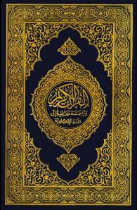 Kur'an'dakî